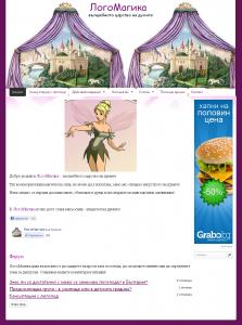 http://logomagika.alle.bg/
